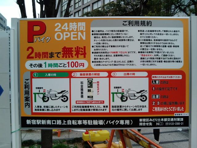 自転車の 自転車 新宿 : ... 新宿駅新南口路上自転車等